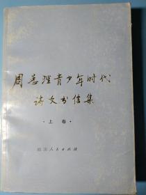 周总理青少年时代诗文书信集(上卷)