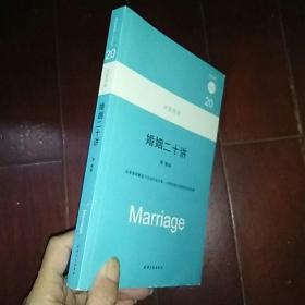 婚姻二十讲(大家西学)一版一印