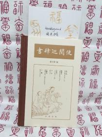 【签名本】书肆巡阅使,九位作者联签