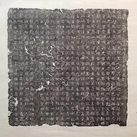 北周马荣茂志拓,(早些年拓,手工裱,拓墨尺寸为46cm×47cm,带志盖,北周墓志较少见,书法很好)