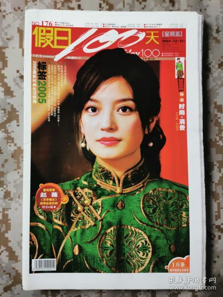 【老報紙】《假日100天》總第176期80版全,封面趙薇  板正好品