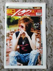 【老報紙】《假日100天》總第211期72版全,封面李宇春  板正好品