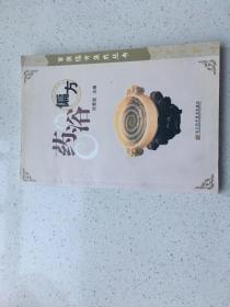 百病偏方集成丛书:药浴偏方  一版一印