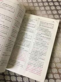 英语常用词组用法词典