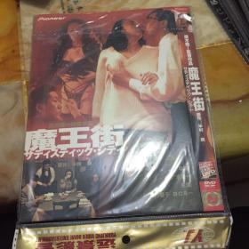 魔王街 DVD