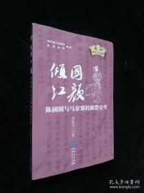 倾国红颜:陈圆圆与马家寨的族群史考
