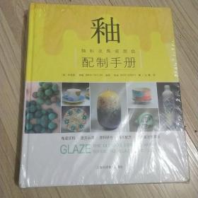釉料及陶瓷颜色配置制手册(未开封)