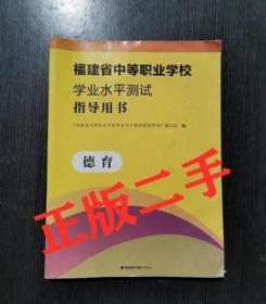 福建省中等职业学校学业水平测试指导用书德育 9787545914689