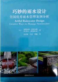 巧妙的雨水设计-美国优秀雨水管理案例分析 9787507432862 斯图尔特.埃科尔斯 伊莱扎.潘妮帕克 中国建筑工业出版社 蓝图建筑书店