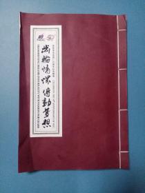 中国邮票2019 邮票年册