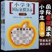 象棋残局大全