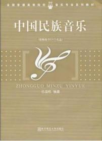 中国民族音乐 伍国栋 南京师范大学出版社