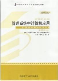 自考教材 0051 00051 管理系统中计算机应用 2012年版全新