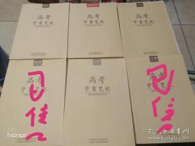 高考学霸笔记:语文、 理科数学、英语、化学 4本