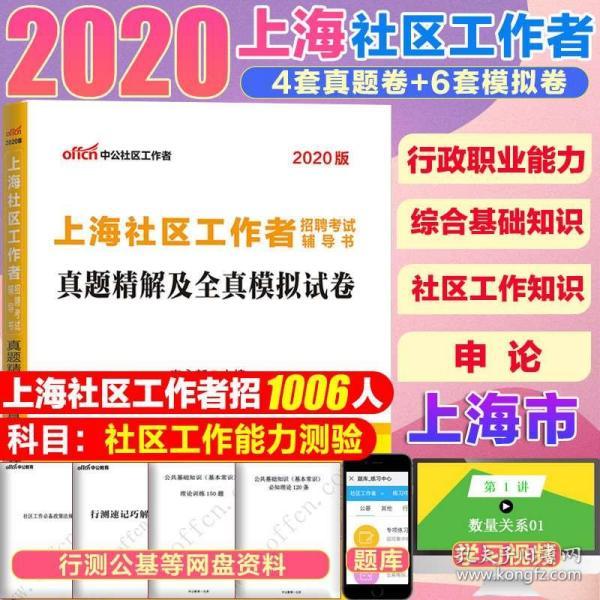 中公版·上海社区工作者招聘考试辅导书:真题精解及全真模拟试卷
