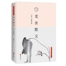全新正版图书 老舍散文:又是一年芳草绿 老舍 北京联合出版公司出版 9787550255661王维书屋