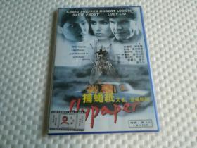 捕蝇纸/苍蝇陷阱 DVD 刘玉玲(霹雳娇娃)早期作