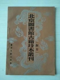 北京图书馆古籍珍本丛刊(拟目)
