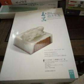 2013中国艺术品拍卖年鉴:玉器