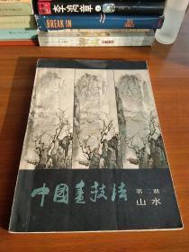 中国画技法  第二册 山水