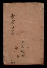 少见版本  光绪22年印《黄帝素问灵枢合纂》上中下3卷 一册全