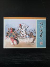 巧计图霸州(九轩水浒 小精 散本)