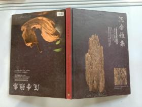沉香雅集  汇集全国顶级沉香品牌 2014.10(总第002期)