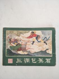 三调芭蕉扇(西游记连环画之十五)箱子里