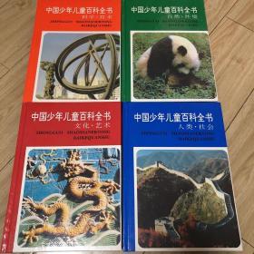 中国少年儿童百科全球