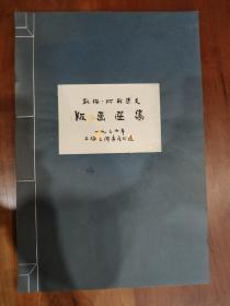 特大开本鲁迅编《凯绥珂勒惠支版画选集》