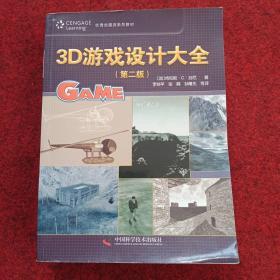 优秀动漫游系列教材·3D游戏设计大全:第2版