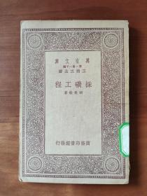 浙江溫州永嘉人 著作  采礦工程