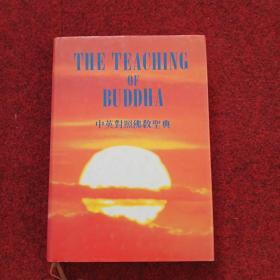 中英对照佛教圣典