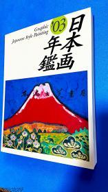 日本画年鉴/2003年/玛利亚书房 2公斤