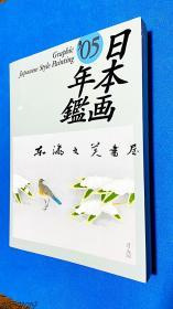 日本画年鉴/2005年/玛利亚书房 2公斤