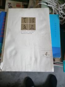 天津文史 2013年第.4期    看描述