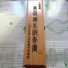 朱仙镇木版年画 长卷 原盒