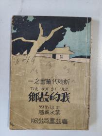 孔网孤本  鲁迅提携的青年作家 浙江温州乐清人叶永蓁散文集《我的故乡》