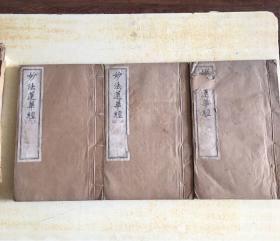 清刻本:【妙法莲华经】线装本 三册 7卷全