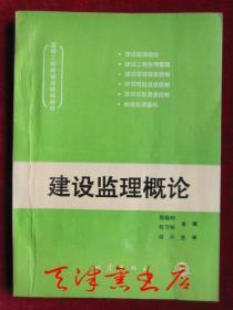 建设监理概论(1993年1版1印)