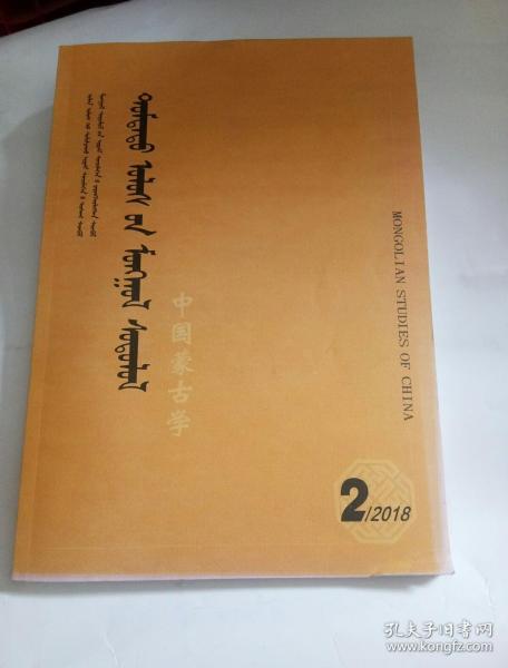 蒙文版期刊:中国蒙古学(2018年第2期)
