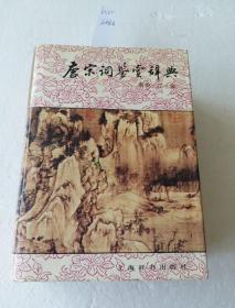 唐宋词鉴赏辞典  上海辞书出版社