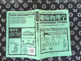 全世界孩子最喜爱的大师趣味科学丛书1:趣味物理学 */*-/*-/-
