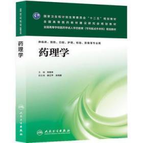 药理学 正版  刘克辛  9787117174855