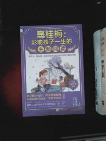 窦桂梅 : 影响孩子一生的主题阅读(小学五年级专用)