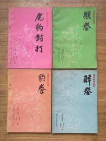 象形武术丛书:虎拳、豹拳、虎豹对打、猴拳、醉拳(5册)