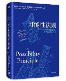 可能性法则:量子力学如何改善思考、生活和爱的方式   9787521700220
