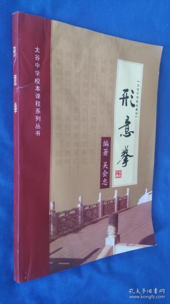 形意拳   作者:  吴会忠  太谷中学 教材     封面有水印如图所示