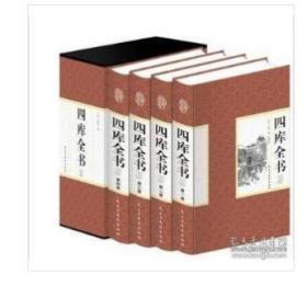 全民阅读文库-四库全书荟要(全六卷 16开)