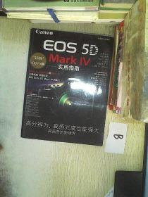 CANON EOS 5D MARK IV实用指南